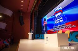 Конференция свердловского отделения ЕР. Екатеринбург, конференция единой россии