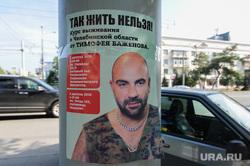 Тимофей Баженов листовка Челябинск, баженов тимофей