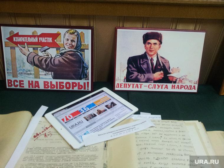 Выставка советского выборного прошлого Законодательного собрания Челябинской области, выборы, предвыборная агитация, советские плакаты