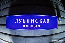 Здание ФСБ на Лубянской площади. Москва., табличка, лубянская площадь