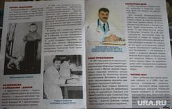 Агитация Пермь
