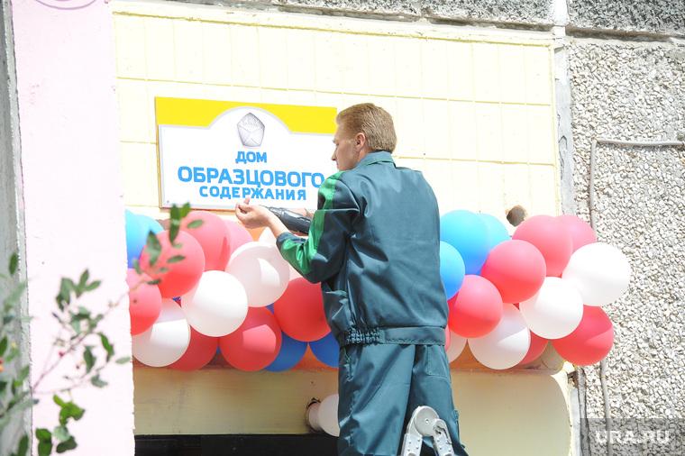 Степашин Сергей Челябинск, жкх, управляющая компания, дом образцового содержания, тсж