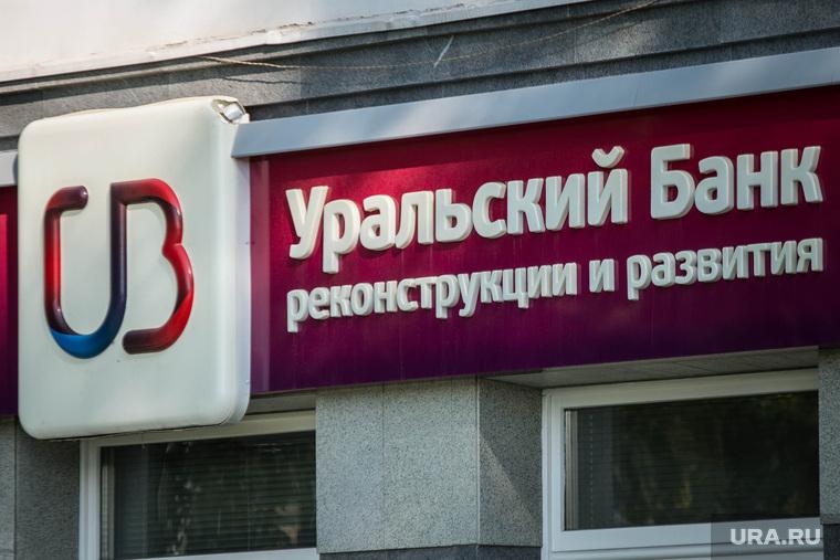 Кредиты уральский банк реконструкции