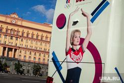 Здание ФСБ. Москва, допинг, сборная россии, здание фсб, окр, кгб, лубянская площадь, хоркина светлана, генеральный спонсор, олимпийская форма