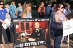 Митинг дольщиков Гринфлайт Челябинск, сергеев к ответу