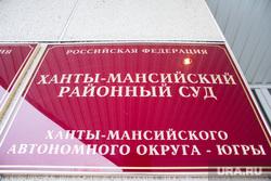 Суд Гусенов. Ханты-Мансийск.