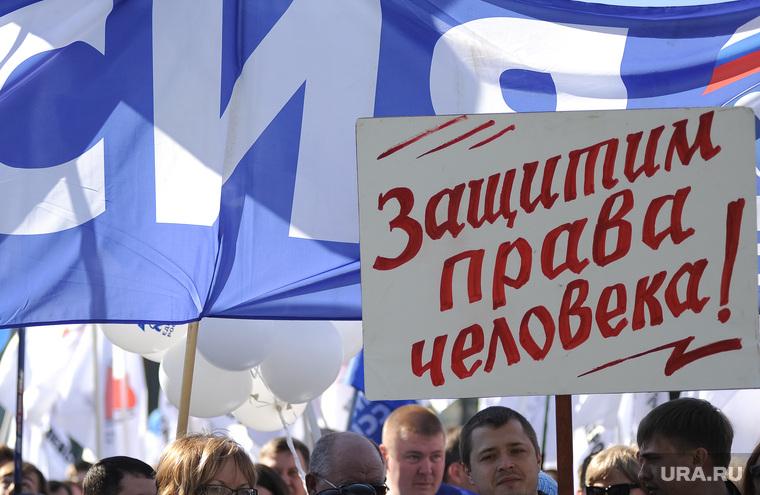 Первомай в Екатеринбурге, мерзлякова татьяна, защита прав человека