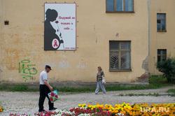 Североуральск, социальная реклама, болезнь, пропаганда, stop спид