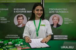"""Съезд партии """"Яблоко"""". Москва, волонтеры, агитационные материалы, съезд яблока"""