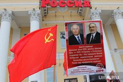 Пикет КПРФКурган, кпрф, красное знамя