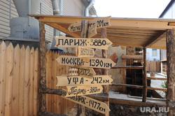 Пресс-тур по Синегорью Челябинск, указатели