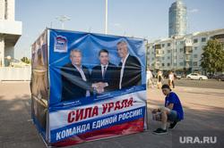 Предвыборная агитация ЕР на улицах Екатеринбурга: куб, предвыборная агитация, партия единая россия