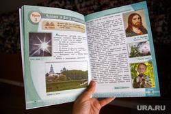 Школьные учебники. Екатеринбург