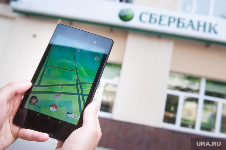 Pokemon GO. Екатеринбург, сбербанк, pokemon go, покемоны