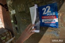 Остатки рекламы праймериз ЕР на улицах Екатеринбурга, политическая агитация, 22 мая, праймериз