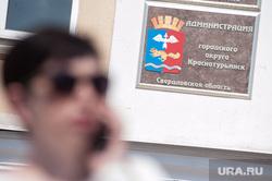 Выездное заседание правительства в Краснотурьинск, администрация краснотурьинска