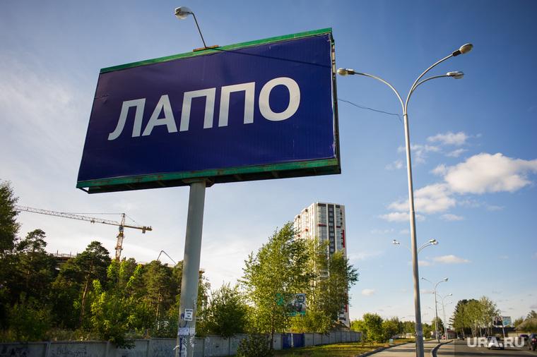 Предвыборные агитщиты. Екатеринбург, наружная реклама, лаппо валентин, билборд, предвыборная агитация