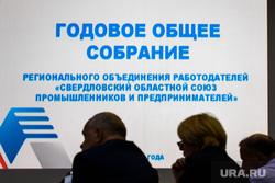 Годовое общее собрание СОСПП. Екатеринбург, соспп, годовое собрание