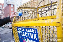 """УК """"Чкаловская"""". Екатеринбург, мусор, помойка, отходы, пластик"""