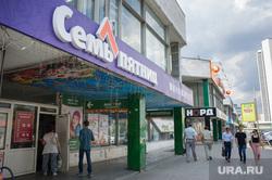 Точки продажи воды в центре Екатеринбурга, алкомаркет, семь пятниц, улица антона валека12