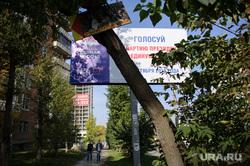 Почтовые ящики после выборов. Екатеринбург, предвыборная агитация, выборы, партия единая россия, разливное пиво