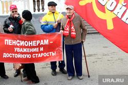 Пикет КПРФ Курган, пенсионеры