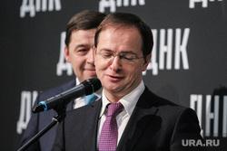 Владимир Мединский.Екатеринбург, мединский владимир