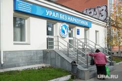 Клипарт. Екатеринбург, урал без наркотиков