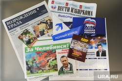 Предвыборная агитация Челябинск, инсталляция, выборы, агитация