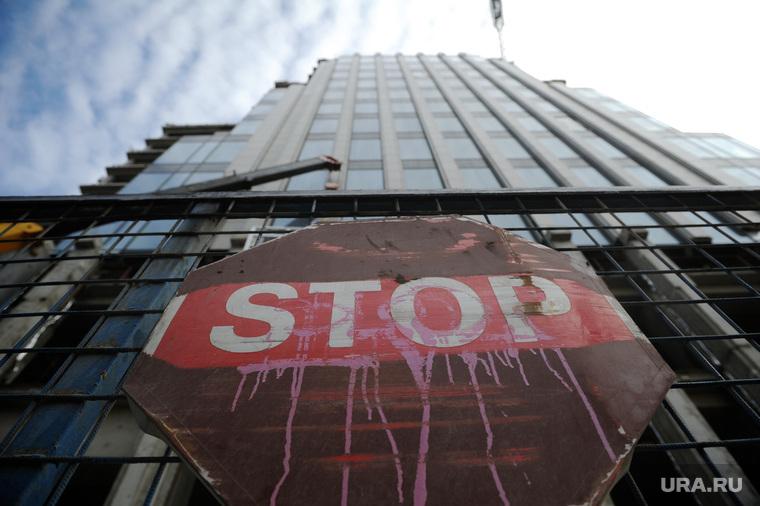 Клипарт. разное. 18 апреля 2014г, дорожный знак, небоскреб, стоп, stop, недвижимость