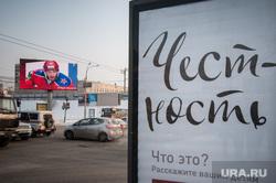 """Пресс-тур от администрации Екатеринбурга по экранам канала """"Соль"""", социальная реклама, честность"""