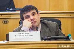 Заседание тюменской областной думы 13.03.2014, пискайкин владимир