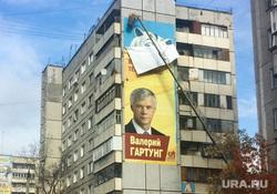 Гартунг плакат баннер Челябинск, баннер, плакат, гартунг валерий