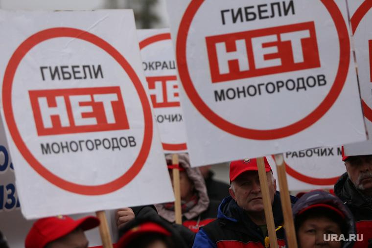 Митинг за сохранение металлургии. Пощадь Труда. Екатеринбург, митинг, профсоюзы, нет гибели моногородов
