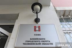 Дубровский в Копейске Челябинск, глава копейского городского округа