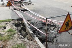 КурганводоканалКурган, провал дорожного покрытия