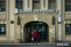 """Банк """"Пересвет"""". Москва, банк пересвет, улица сергия радонежского"""