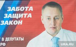 Предвыборная агитация. Екатеринбург, альшевских андрей, реклама, агитация