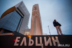 Открытие Ельцин Центра. Екатеринбург, ельцин центр