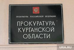 Административные здания Курган, табличка, прокуратура курганской области