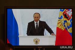 Послание президента РФ федеральному собранию. Москва., путин владимир, послание президента
