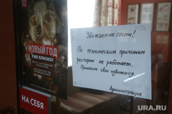 Микрорайон Уралмаш без света. Екатеринбург, технические причины