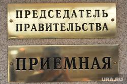 Председатель правительства Екатеринбург, приемная, председатель правительства