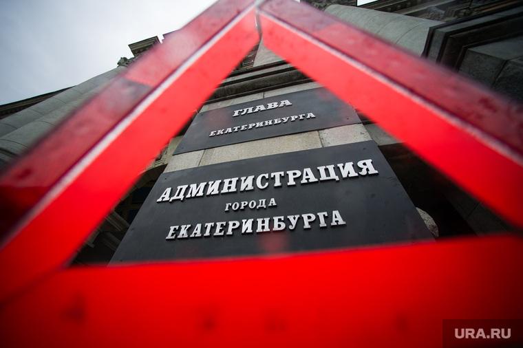 Знак аварийной остановки. Екатеринбург, табличка, администрация города, знак аварийной остановки