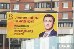 Предвыборная агитация. Сургут, агитационные материалы, сердюк михаил, справедливая россия хмао, капремонт