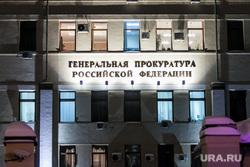 Здания Генеральной прокуратуры РФ. Москва., Генеральная прокуратура