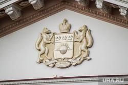 Герб на здании правительства области. Тюмень, герб тюменской области