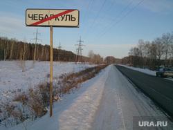 Клипарт. Челябинск., чебаркуль