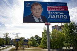Предвыборные агитщиты. Екатеринбург, предвыборная агитация, наружная реклама, лаппо валентин, билборд