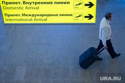 Аэропорт Шереметьево. Москва, вылет, прилет, турист, шереметьево, внутренние линии, международные авиалинии